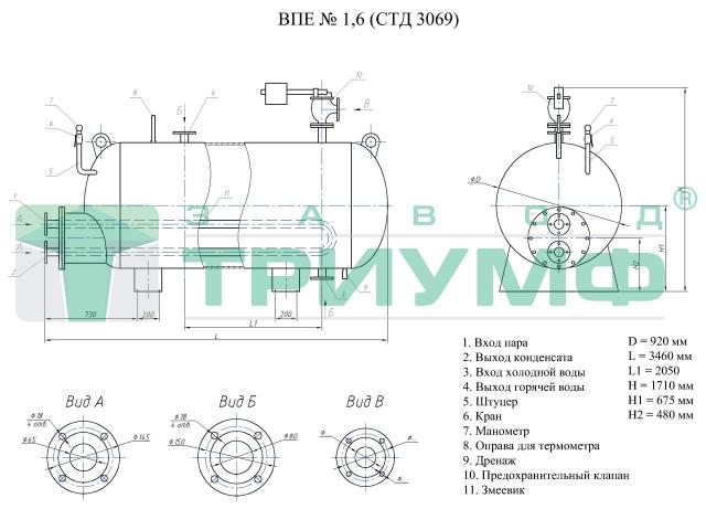 Пароводяной подогреватель ПП 1-11-2-2 Артём Пластинчатый теплообменник Alfa Laval AQ4-FG Абакан