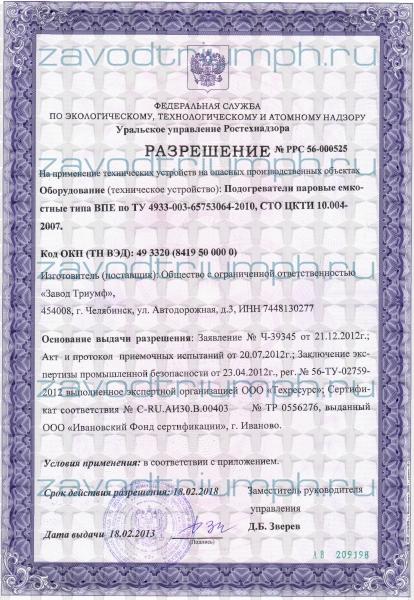 Разрешение ростехнадзора на применение теплообменников котел fondital теплообменник