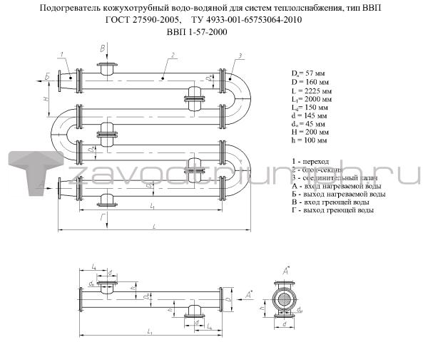 Водоводяной подогреватель ВВП 01-57-2000 Озёрск Кожухотрубный испаритель WTK DCE 163 Одинцово