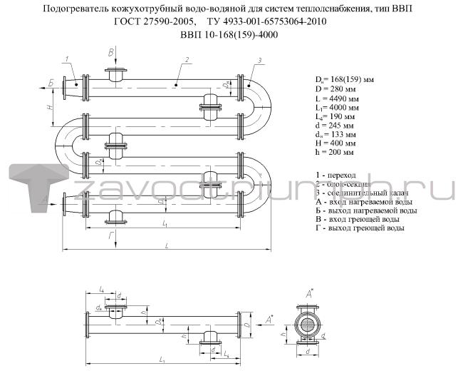 Водоводяной подогреватель ВВП 10-168-4000 Соликамск Пластинчатый теплообменник HISAKA LX-40 Миасс